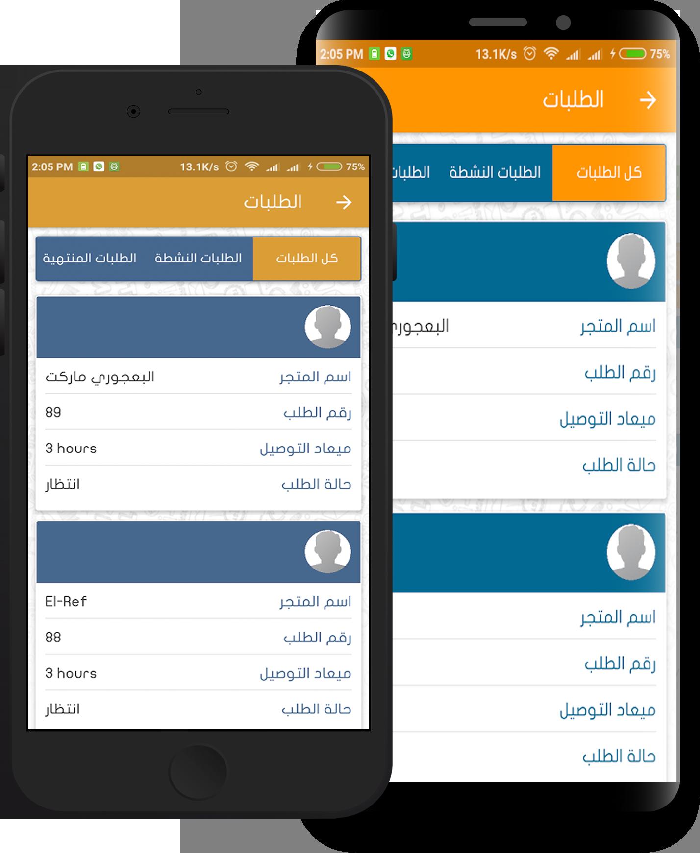 Rahtak Admin App