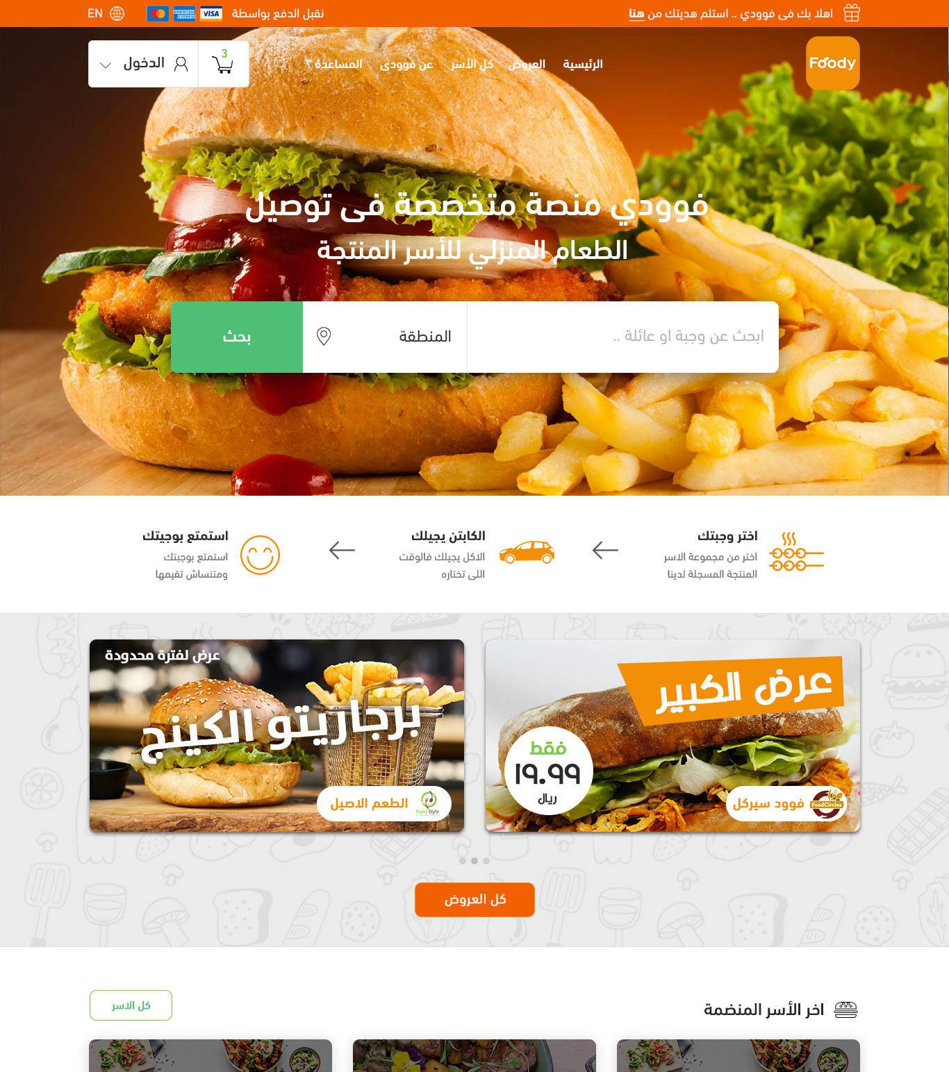 Online food delivery app design and development