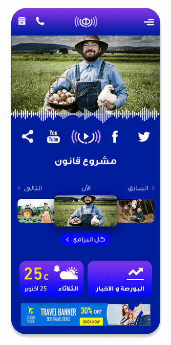 Elegant Radio Streaming Design