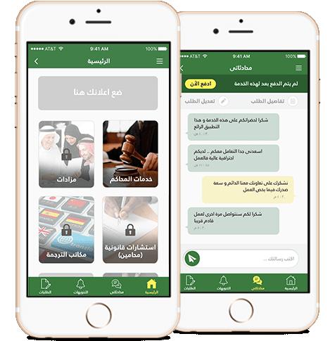 تطبيق تياسير لإنجاز المهام المتعلقة بالمحاكم السعودية